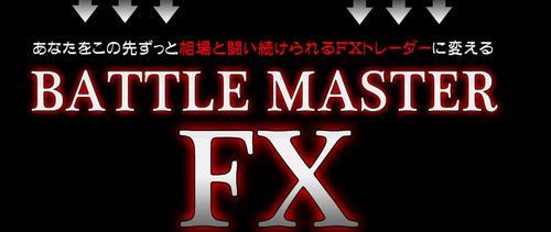 BATTLE MASTER FX2.jpg